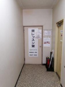 練習場所「佐松」貸レッスン室入り口