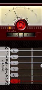 ギターチューナーPro Guitar 動作中の画面