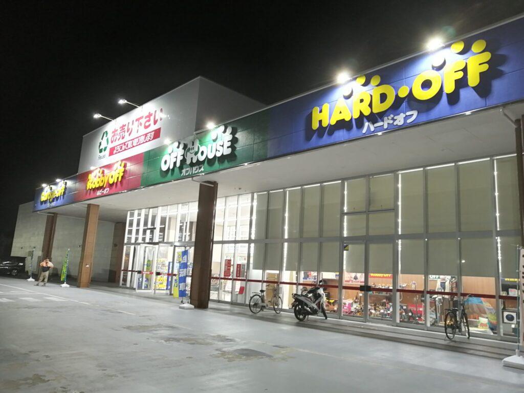 ハードオフ仙台荒井店の外観